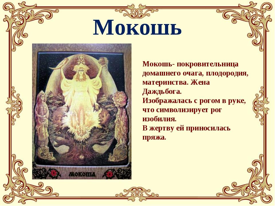 Мокошь Мокошь- покровительница домашнего очага, плодородия, материнства. Жена...