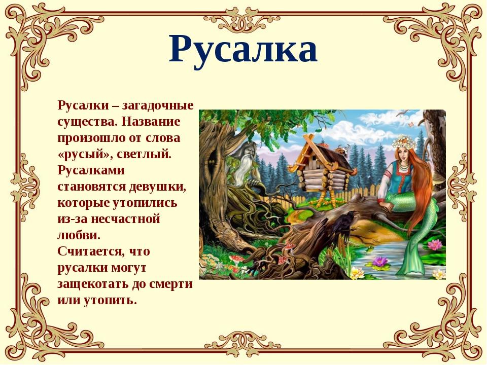 Русалка Русалки – загадочные существа. Название произошло от слова «русый», с...