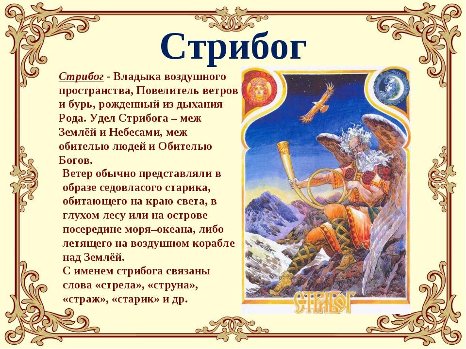 Стрибог Стрибог- Владыка воздушного пространства, Повелитель ветров и бурь,...