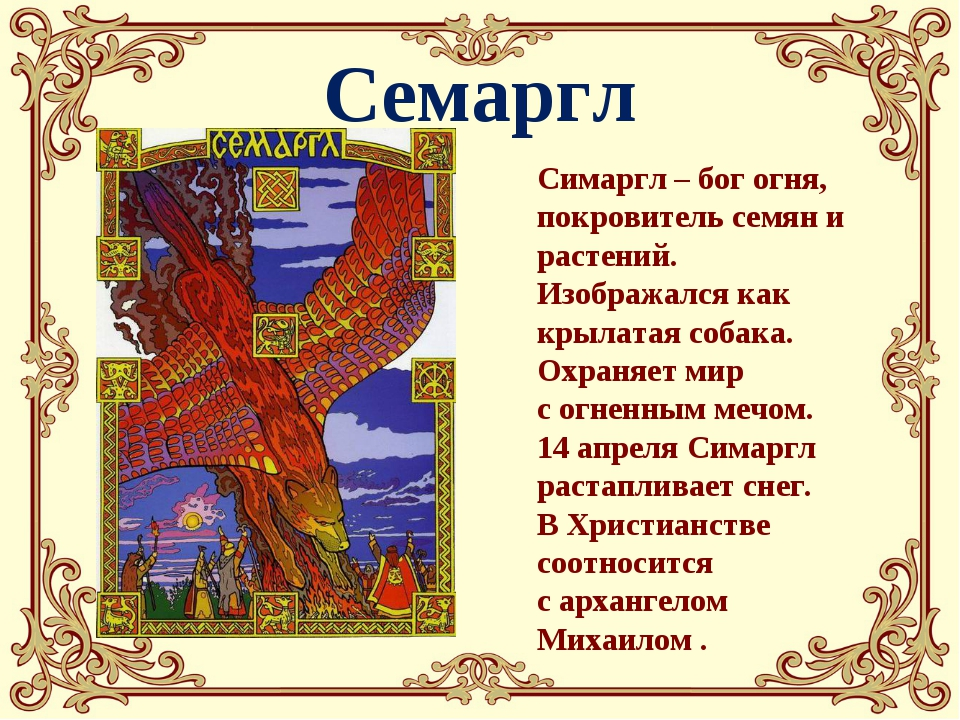 Семаргл Симаргл – бог огня, покровитель семян и растений. Изображался как кры...