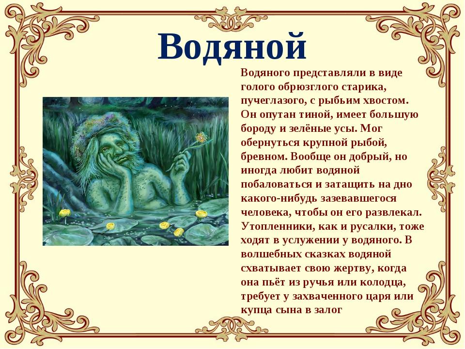 Водяной Водяного представляли в виде голого обрюзглого старика, пучеглазого,...