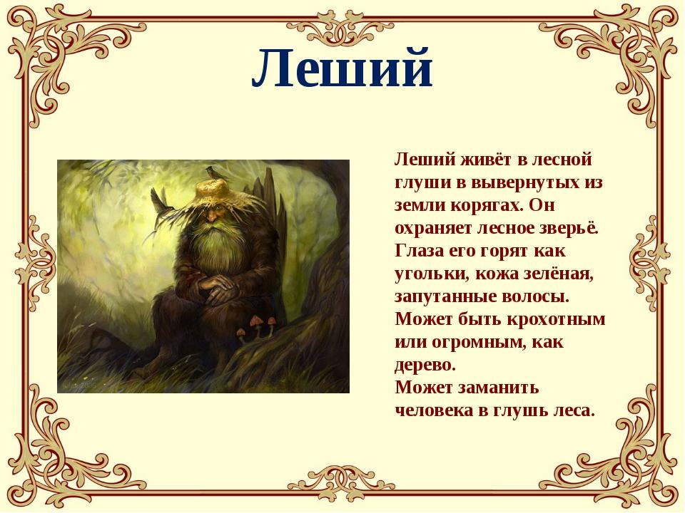Леший Леший живёт в лесной глуши в вывернутых из земли корягах. Он охраняет л...