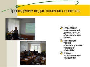 Проведение педагогических советов. «Управление познавательной деятельностью о