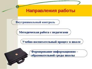 Направления работы Методическая работа с педагогами Учебно-воспитательный про