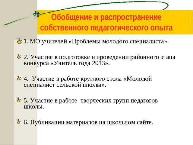 Обобщение и распространение собственного педагогического опыта 1. МО учителей...