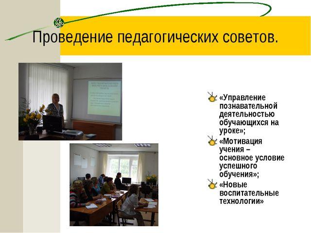 Проведение педагогических советов. «Управление познавательной деятельностью о...