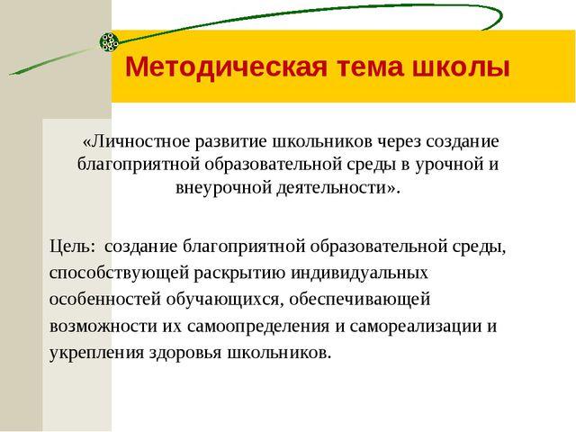 Методическая тема школы «Личностное развитие школьников через создание благо...