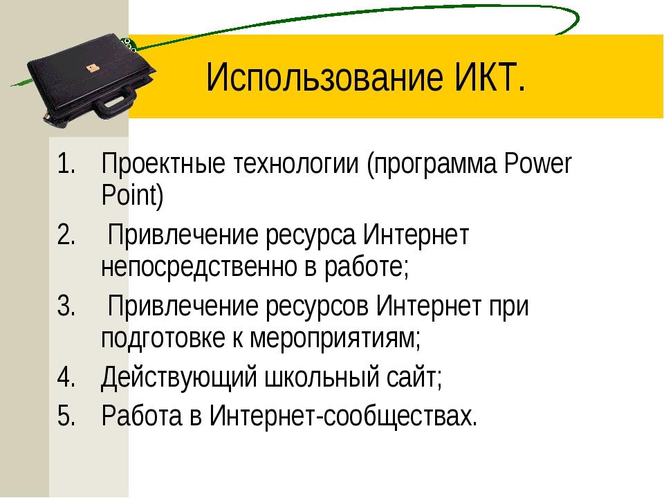Использование ИКТ. Проектные технологии (программа Power Point) Привлечение р...
