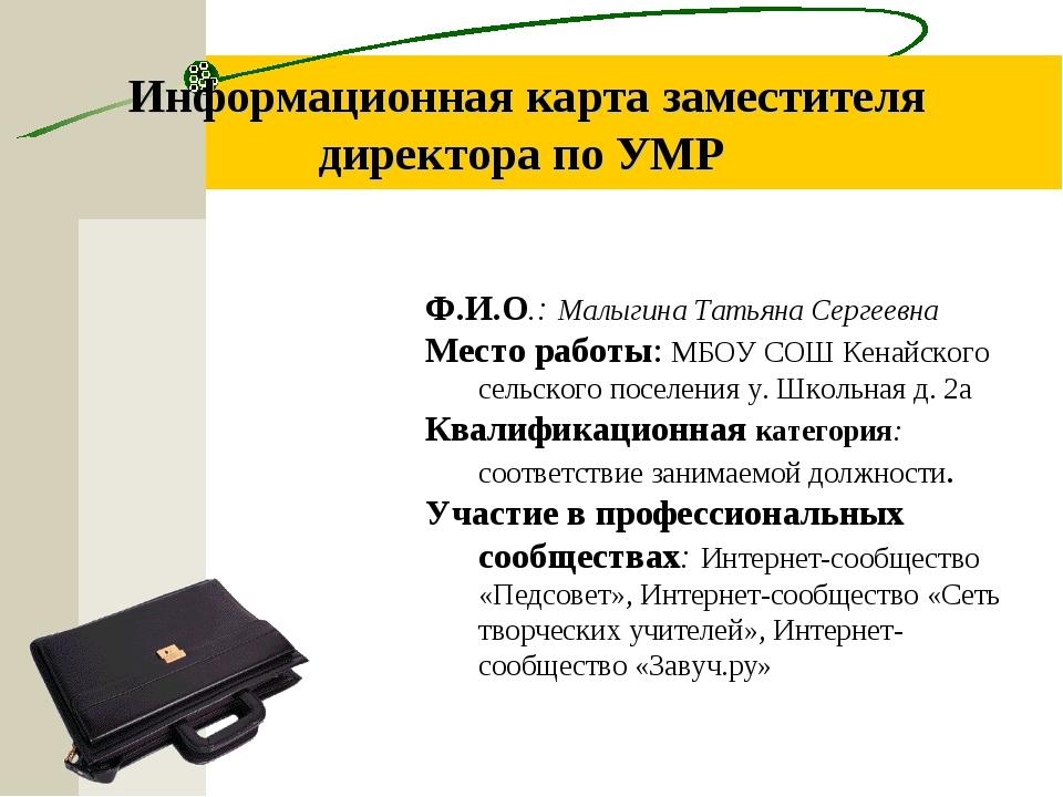 Информационная карта заместителя директора по УМР Ф.И.О.: Малыгина Татьяна Се...