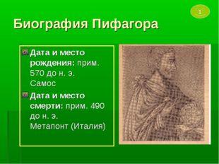 Биография Пифагора Дата и место рождения: прим. 570 до н. э. Самос Дата и мес