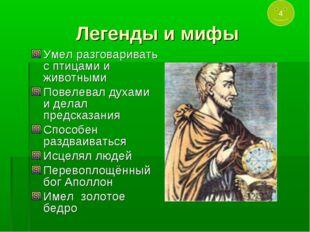 Легенды и мифы Умел разговаривать с птицами и животными Повелевал духами и де