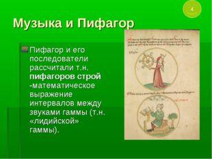 Музыка и Пифагор Пифагор и его последователи рассчитали т.н. пифагоров строй