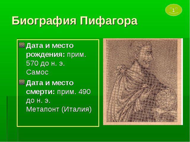 Биография Пифагора Дата и место рождения: прим. 570 до н. э. Самос Дата и мес...