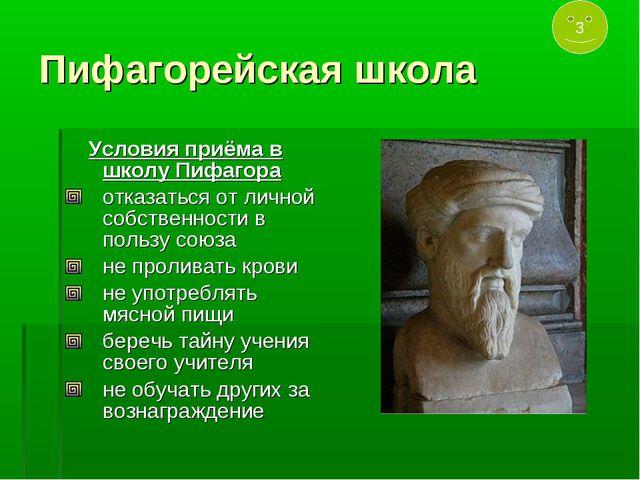 Пифагорейская школа Условия приёма в школу Пифагора отказаться от личной собс...