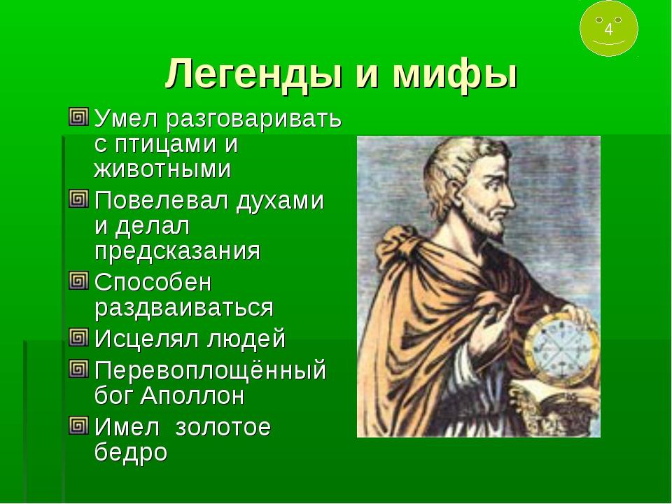 Легенды и мифы Умел разговаривать с птицами и животными Повелевал духами и де...