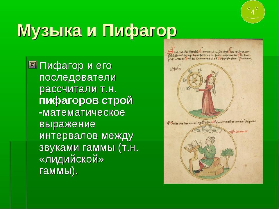 Музыка и Пифагор Пифагор и его последователи рассчитали т.н. пифагоров строй...