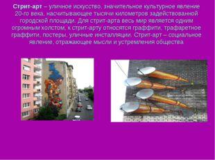 Стрит-арт – уличное искусство, значительное культурное явление 20-го века, н