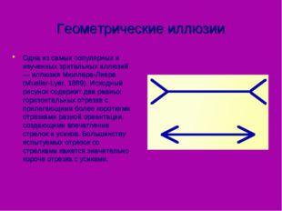 Геометрические иллюзии Одна из самых популярных и изученных зрительных иллюзи
