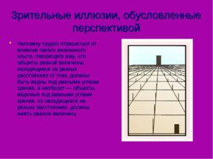 Зрительные иллюзии, обусловленные перспективой Человеку трудно отрешиться от