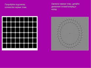 Попробуйте подсчитать количество черных точек Смотря в черную точку, делайте