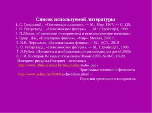 Список используемой литературы 1. С. Толанский , «Оптические иллюзии». — М.: