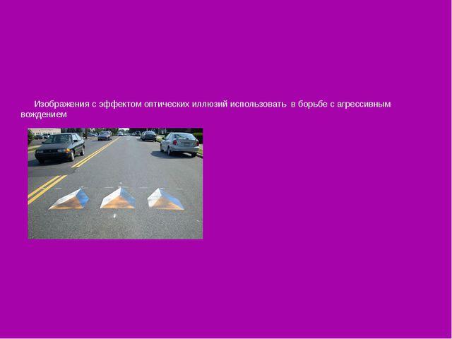 Изображения с эффектом оптических иллюзий использовать в борьбе с агрессивным...