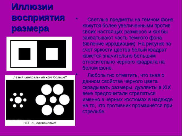 Иллюзии восприятия размера * Светлые предметы на тёмном фоне кажутся более ув...