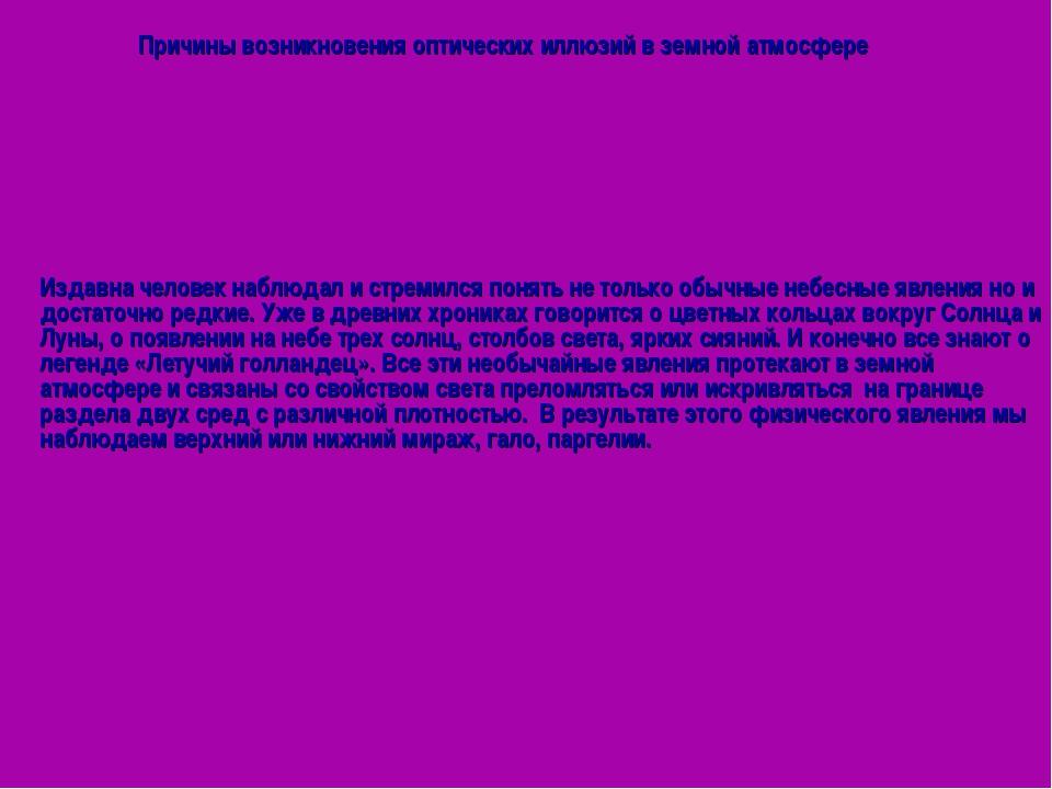 Причины возникновения оптических иллюзий в земной атмосфере Издавна человек н...