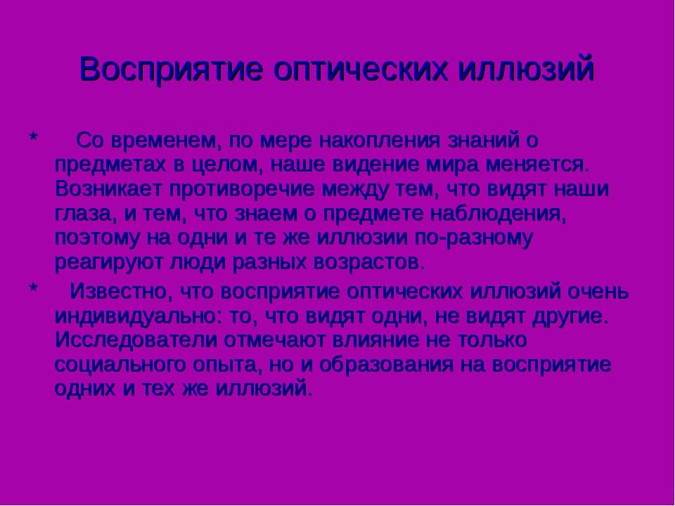 Восприятие оптических иллюзий * Со временем, по мере накопления знаний о пред...