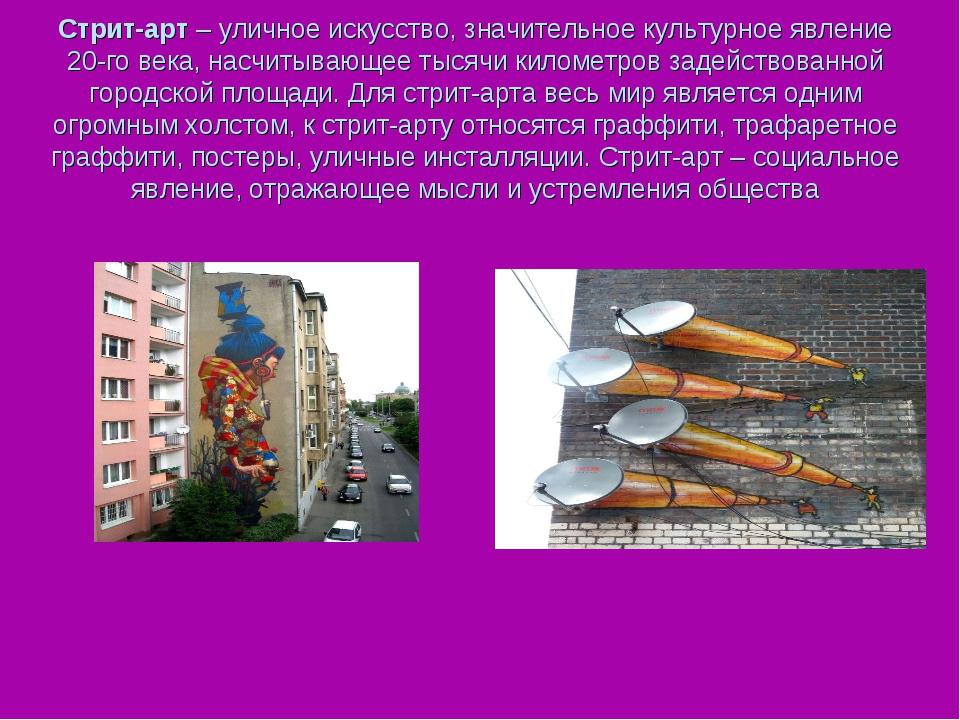 Стрит-арт – уличное искусство, значительное культурное явление 20-го века, н...