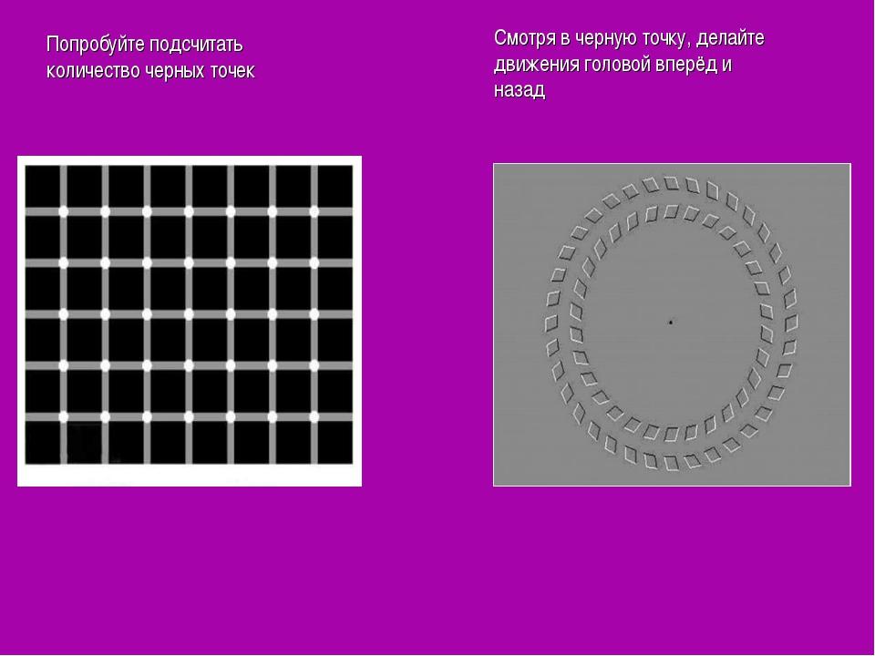 Попробуйте подсчитать количество черных точек Смотря в черную точку, делайте...