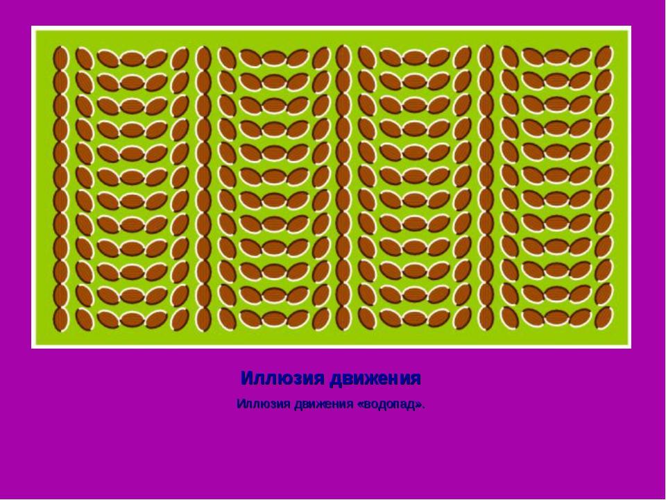 Иллюзия движения Иллюзия движения «водопад».