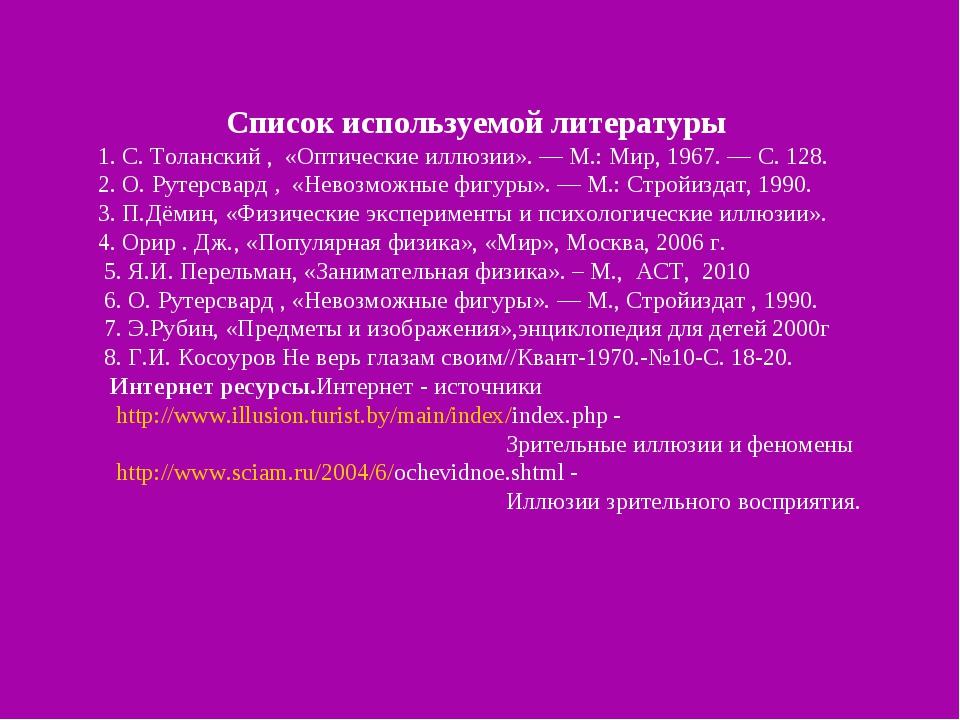 Список используемой литературы 1. С. Толанский , «Оптические иллюзии». — М.:...