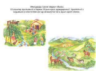 «Малдарды өріске айдау» ойыны. Оқушылар ауылымызға бармас бұрын ауыл адамдар