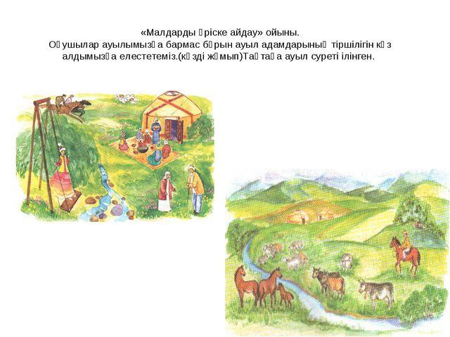 «Малдарды өріске айдау» ойыны. Оқушылар ауылымызға бармас бұрын ауыл адамдар...