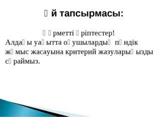 Құрметті әріптестер! Алдағы уақытта оқушылардың пәндік жұмыс жасауына критери