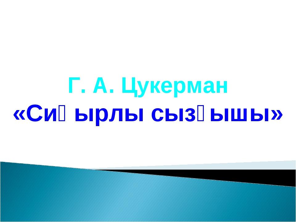 Г. А. Цукерман «Сиқырлы сызғышы»