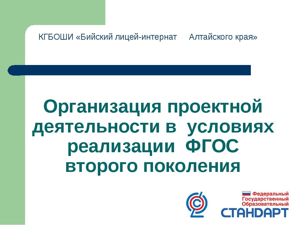Организация проектной деятельности в условиях реализации ФГОС второго поколен...