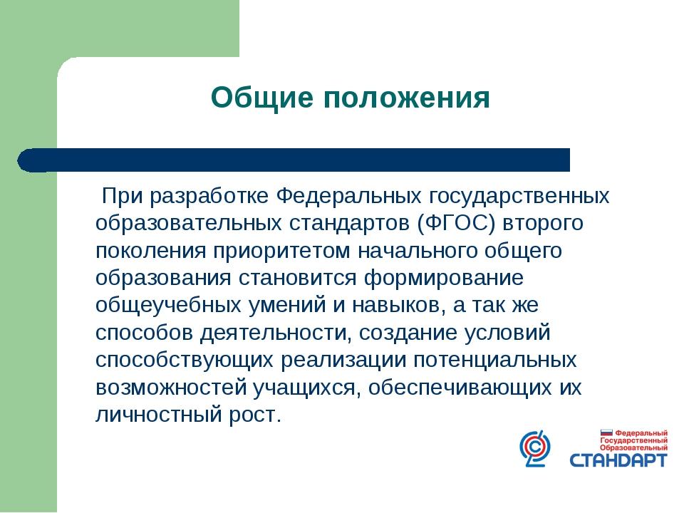 Общие положения При разработке Федеральных государственных образовательных с...