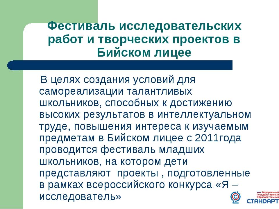 Фестиваль исследовательских работ и творческих проектов в Бийском лицее В цел...
