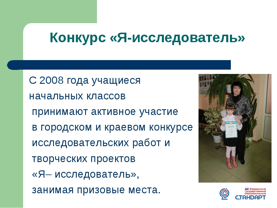 Конкурс «Я-исследователь» С 2008 года учащиеся начальных классов принимают а...