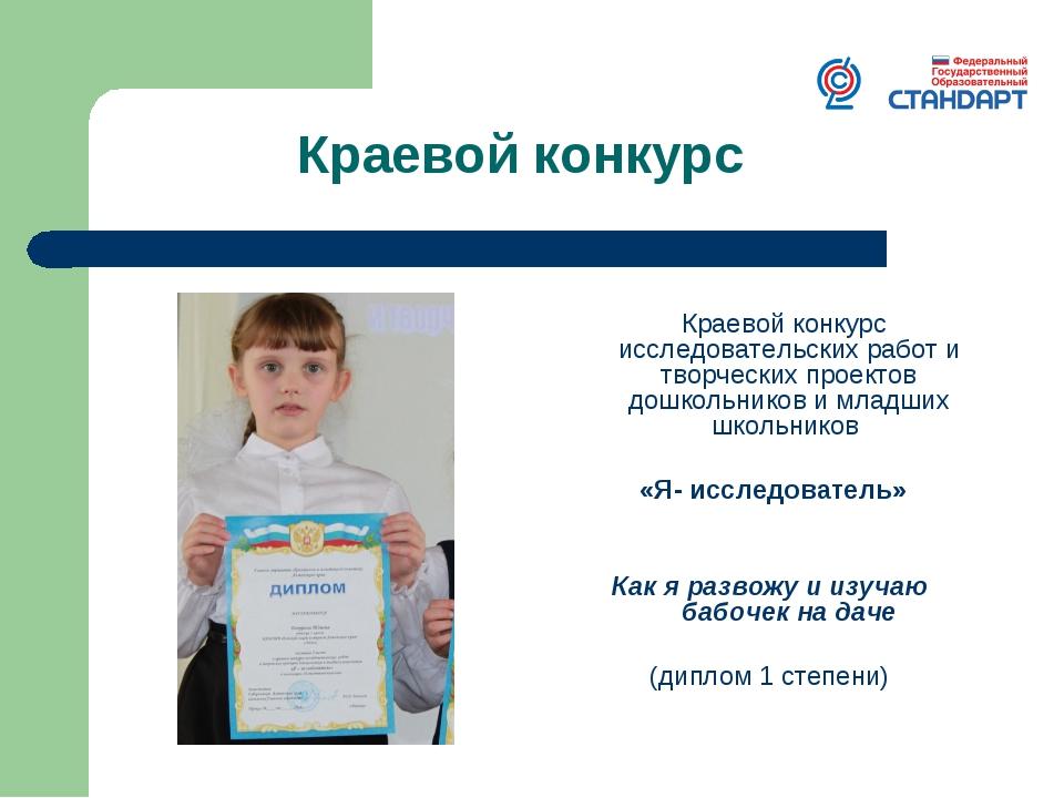 Краевой конкурс Краевой конкурс исследовательских работ и творческих проекто...