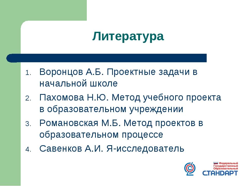 Литература Воронцов А.Б. Проектные задачи в начальной школе Пахомова Н.Ю. Мет...
