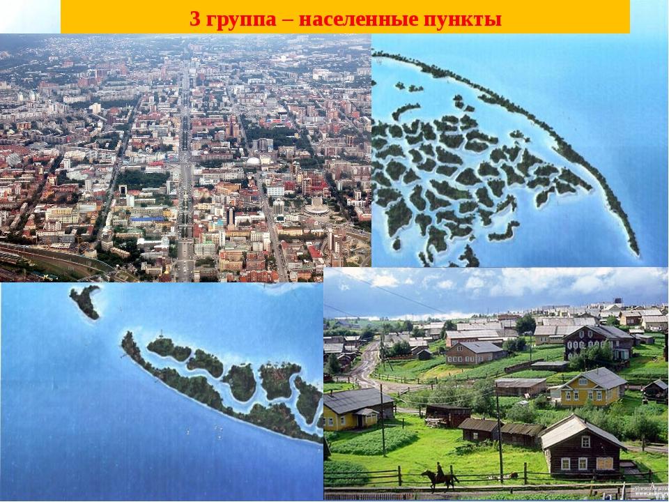 3 группа – населенные пункты
