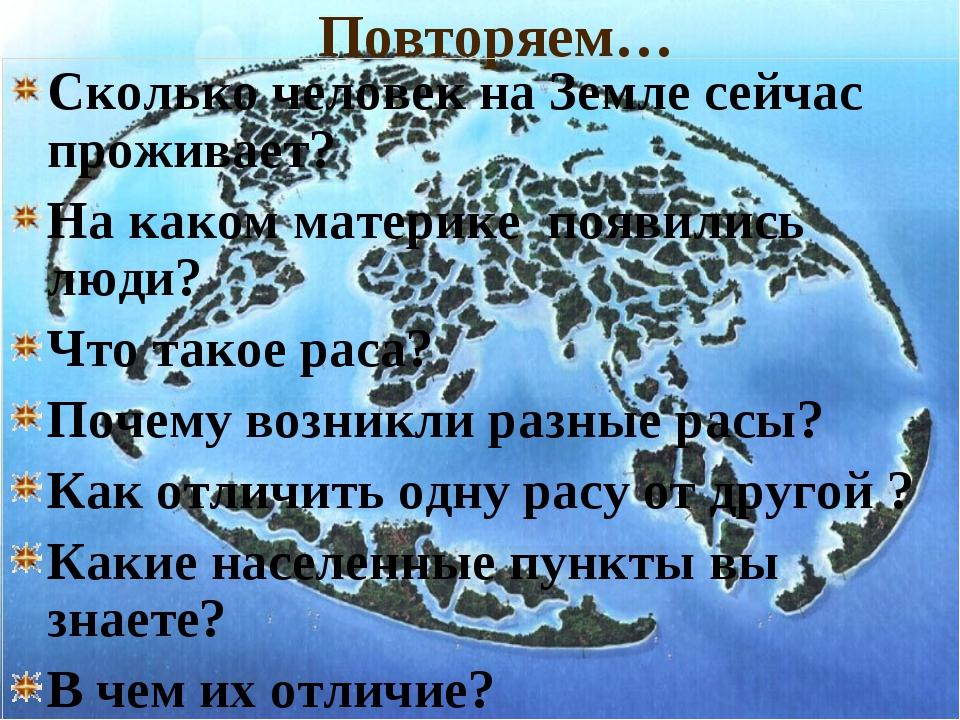 Повторяем… Сколько человек на Земле сейчас проживает? На каком материке появи...