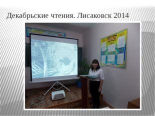 Декабрьские чтения. Лисаковск 2014