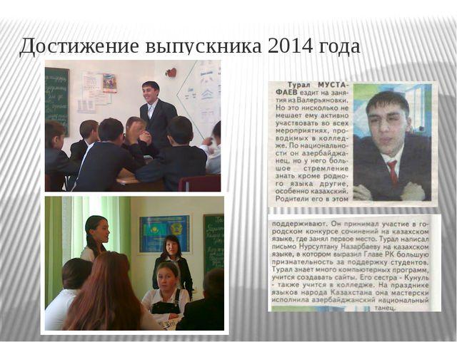 Достижение выпускника 2014 года