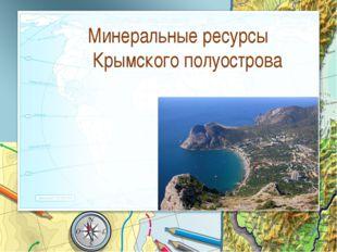 Минеральные ресурсы Крымского полуострова