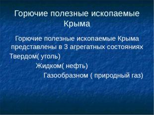 Горючие полезные ископаемые Крыма Горючие полезные ископаемые Крыма представл