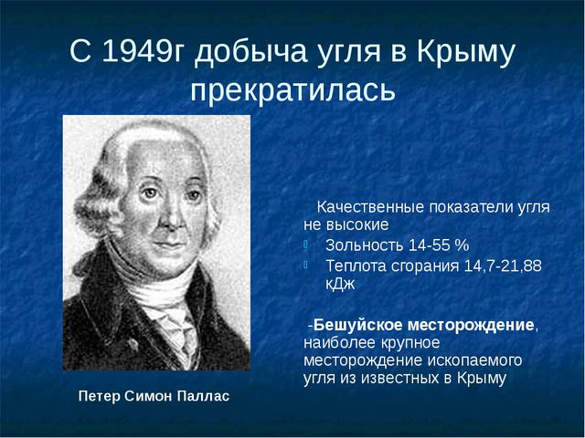 С 1949г добыча угля в Крыму прекратилась Качественные показатели угля не высо...